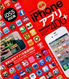 最新iPhoneアプリUnlimited 400PLUS (INFOREST MOOK)