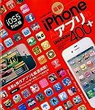 最新iPhoneアプリUnlimited 400PLUS (INFOREST MOOK)
