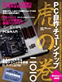 PC自作・チューンナップ虎の巻 二〇一〇 Windows 7対応版 (インプレスムック)