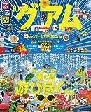 るるぶグアム'10 (るるぶ情報版 D 7)