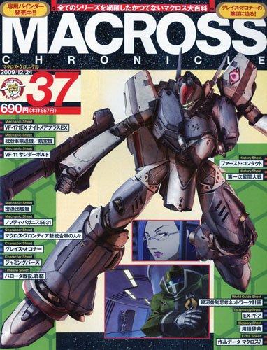 MACROSS CHRONICLE (マクロス・クロニクル) 2009年 12/24号 [雑誌]