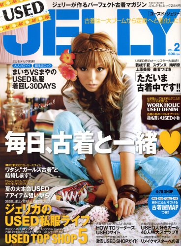 USED JELLY 2009年号 大きい表紙画像