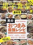 男子食堂 2013年 01月号 [雑誌]