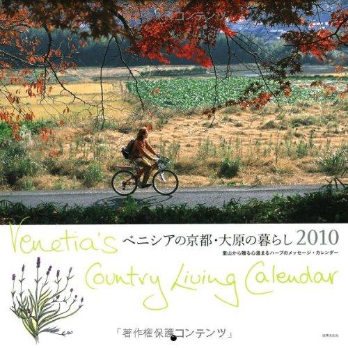 ベニシアの京都 大原の暮らし 2010カレンダー