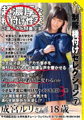 制服種付けセレクション 7 成宮ルリ HERO [DVD]