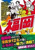 コミックふるさと 福岡 (コミックふるさとシリーズ)