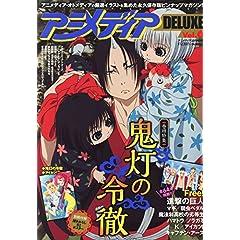 アニメディアDELUXE (デラックス) vol.6 2014年 10月号 [雑誌]