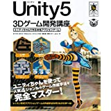 Unity5 3Dゲーム開発講座  ユニティちゃんで作る本格アクションゲーム