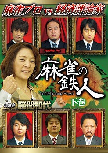 四神降臨外伝 麻雀の鉄人 挑戦者勝間和代 下巻 [DVD]