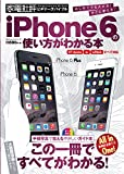 iPhone6の使い方がわかる本 (100%ムックシリーズ)