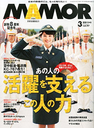 MAMOR (マモル) 2015年 03月号 [雑誌]