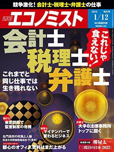 週刊エコノミスト 2016年1月12日号 [雑誌]