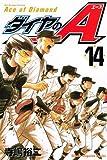 ダイヤのA 14 (14) (少年マガジンコミックス)