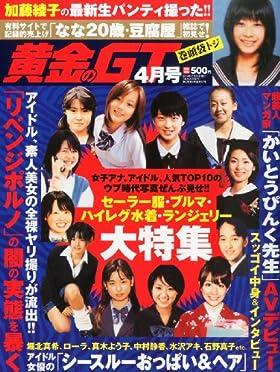 黄金のGT 2014年 04月号 [雑誌]