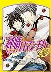 純情ロマンチカ (19) (あすかコミックスCL-DX)