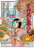 ナニワめし暮らし(1) (アクションコミックス)