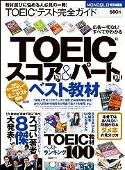 TOEIC (R)テスト完全ガイド (100%ムックシリーズ)