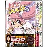 M・S DOLLS(モーソードールズ) 未完結セット(少年サンデーコミックス)