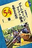 グアム・サイパン・マリアナ諸島を知るための54章 (エリア・スタディーズ 105)