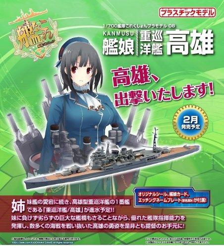 1/700 艦隊これくしょんシリーズNo.08艦娘 重巡洋艦 高雄