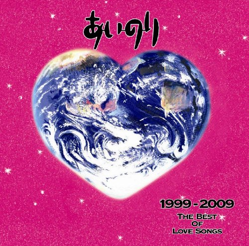 あいのり 1999-2009 THE BEST OF LOVE SONGS
