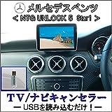 メルセデス ベンツ CLS (C218/X218) NTG5 テレビキャンセラー / ナビキャンセラー / TVキャンセラー (NTG UNLOCK 5 Star1)