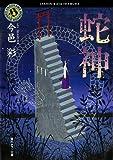 蛇神<「蛇神」シリーズ> (角川ホラー文庫)