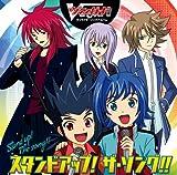 TVアニメ『カードファイト!! ヴァンガード』キャラクターソングアルバム「スタンドアップ! ザ・ソング!!」