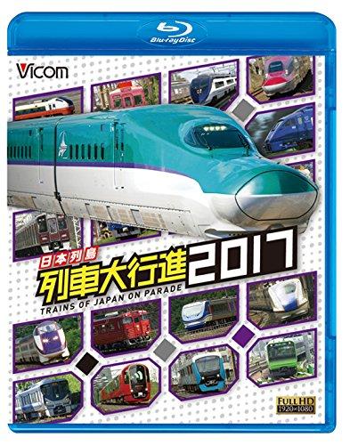 日本列島列車大行進2017 【Blu-ray Disc】