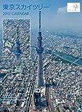 東京スカイツリー [2012年 カレンダー]