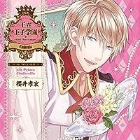 王立王子学園 ~re:fairy-tale~ vol.9 シンデレラの王子様出演声優情報