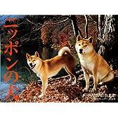 ニッポンの犬カレンダー 2009 ([カレンダー])