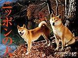 ニッポンの犬カレンダー 2009年 (2009)