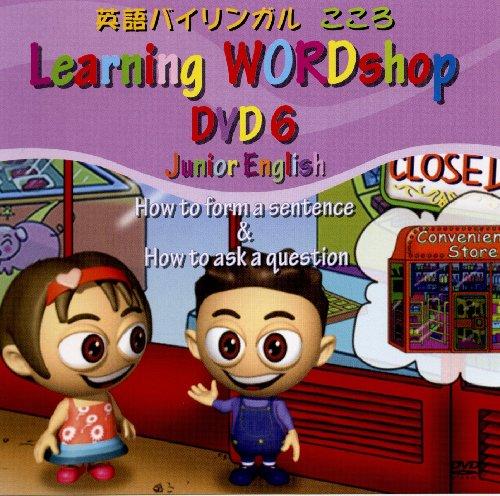 ジュニアイングリッシュ 6巻 児童英検シルバー [DVD]