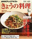 NHKテキストきょうの料理 2015年 05 月号 [雑誌]