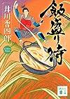 飯盛り侍 (講談社文庫)