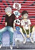鬼死ね(4) (ビッグコミックス)