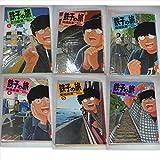 鉄子の旅 全6巻完結 [マーケットプレイスコミックセット] [?] by [?] by [?] by [−] [?]