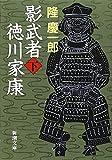 影武者徳川家康〈下〉 (新潮文庫)
