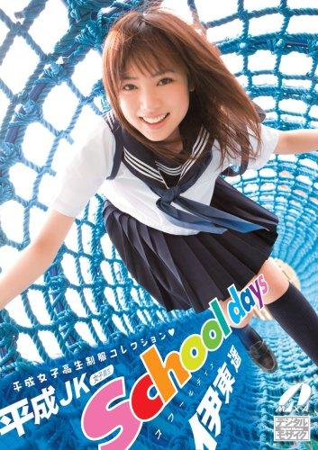 Schooldays 伊東遥 [DVD]