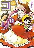 繰繰れ! コックリさん(11) (ガンガンコミックスJOKER)