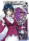 アクセル・ワールド/デュラル マギサ・ガーデン 04 (電撃コミックス)