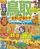 るるぶ鳥取 大山 蒜山高原 水木しげるロード'17 (るるぶ情報版(国内))