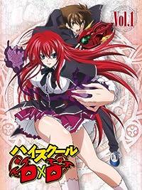 ハイスクールD×D Vol.1 [DVD]