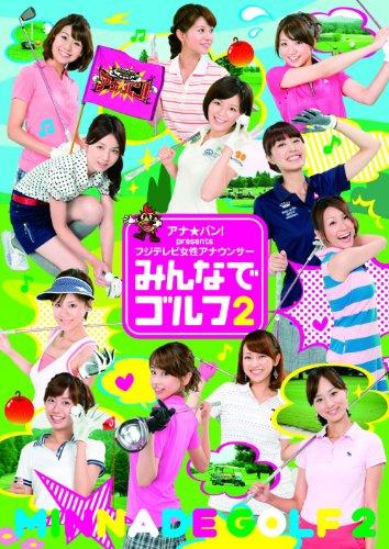 アナ★バン! presents フジテレビ女性アナウンサー「みんなでゴルフ2」 [DVD] (発売日) 2011/09/21