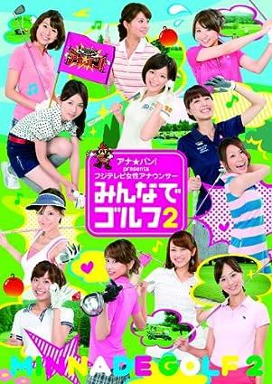 アナ★バン! presents フジテレビ女性アナウンサー「みんなでゴルフ2」 [DVD]