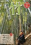 現代農業増刊 竹 徹底活用術~荒れた竹林を宝に変える!~ 2012年 03月号 [雑誌]