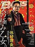 BASS MAGAZINE (ベース マガジン) 2016年 3月号 [雑誌]
