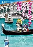 ヴェネツィアひよわ紀行 (バンブーコミックス 4コマセレクション)