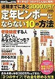 定年ビンボーにならない10の方法 2015年 02 月号 [雑誌] (BIG tomorrow(ビッグトゥモロー) 増刊)